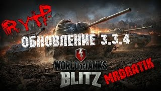 World of Tanks Blitz | RYTP |: Обновление 3.3.4