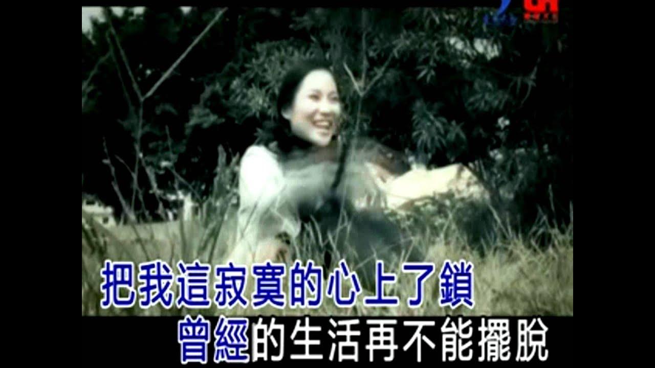 姜玉陽-愛情惹的禍 - YouTube