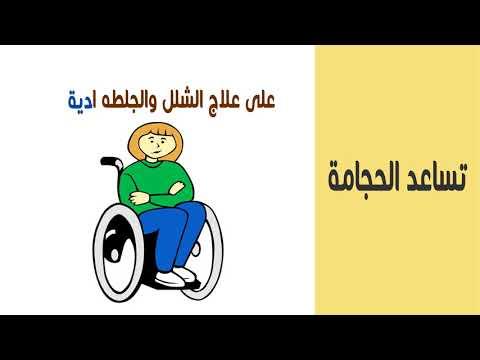 Shefaa Al Hegama Medical Center Video Ad