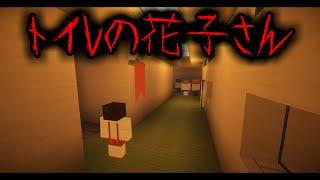 【マイクラ】夜中絶対ひとりで観ないでください。「トイレの花子さん」 thumbnail