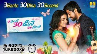 3 Gante 30 Dina 30 Second | Audio Jukebox | New Kannada Movie 2017 | Arun Gowda, Kavya Shetty