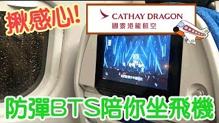 [BTS防彈] 號外!號外!港龍航空機上竟然有防彈?!   Enjoy the flight with BTS on Cathay Pacific Airline