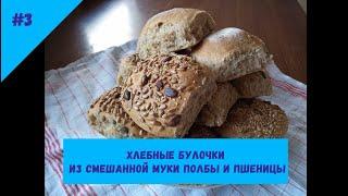 Домашний хлеб из цельнозерновой муки полбы и пшеничной муки Булочки с семечками Простой рецепт
