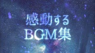 【作業用BGM】最高に泣ける曲集〈映画的/壮�...