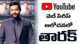 Jr NTR Wants To Act in Web Series | NTR Sensational Decision | #EyetvEntertainments