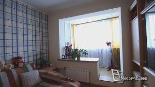 Максимус окна - балкон год спустя после объединения с комнатой(, 2014-09-09T09:31:44.000Z)
