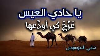 لما أناخوا قبيل الصبح عيسهمُ   يا حادي العيس  قصة القصيدة بالوصف👇