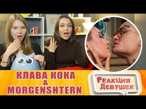 Реакция девушек - Клава Кока & MORGENSHTERN - Мне пох (Премьера клипа, 2019)
