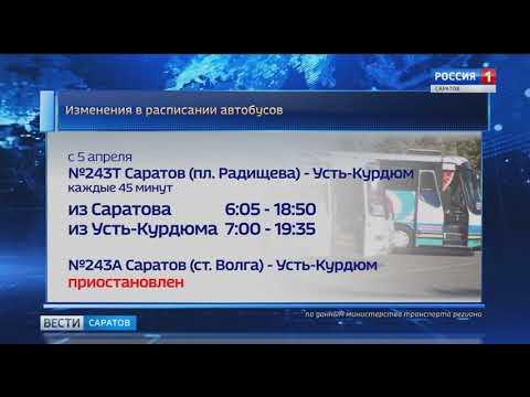 В расписании автобуса №243Т появились изменения