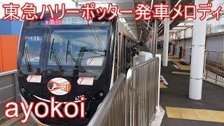 東急 大井町駅・二子玉川駅 ハリー・ポッター 発車メロディ