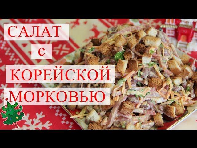 Салат с Корейской Морковью. Новогодний салат от Натали.