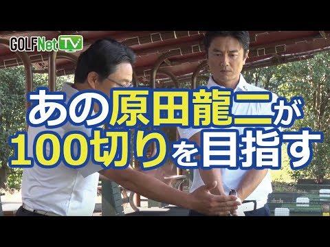 最近はゴルフから遠ざかっていたという俳優・原田龍二さんが、ちょっとした縁でGOLF Net TVに出演!もっとゴルフが上手くなりたい!と一大決心し...