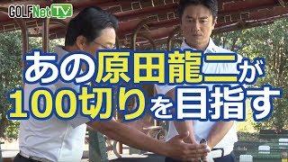 最近はゴルフから遠ざかっていたという俳優・原田龍二さんが、ちょっと...