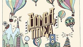 Bomba Titinka - Rockin Summer