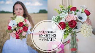 Свадебный букет из бумаги - DIY Tsvoric Wedding bouquet of paper