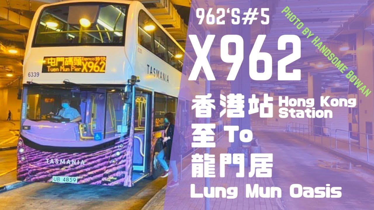 【962P黃昏加強版】城巴 Ctb X962 香港站 至 龍門居 12~24倍速 行車片段