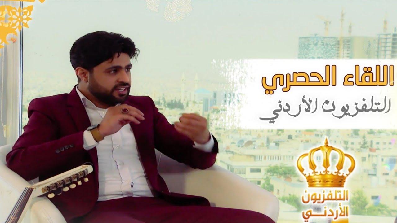 شاهد اللقاء الجميل والحصري لصلاح الاخفش على التلفزيون الملكي الأردني