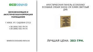 Ecosound.kiev.ua - звукоизоляционные материалы для стен, обзор за 29/11/2019