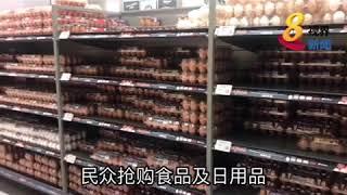 Gambar cover 【冠状病毒19】本地超市再现扫货人潮