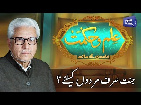 JANNAT SIRF MARDON KI? Ilm O Hikmat with Javed Ghamdi - 23 April 2017 | Dunya News