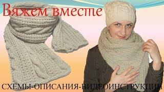 Вязание спицами  Вязаный шарф