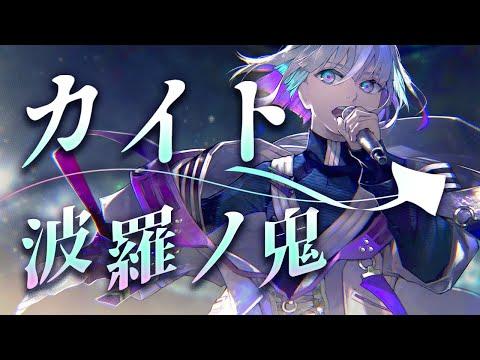 「カイト」(Cover)-波羅ノ鬼(ハラノオニ)-