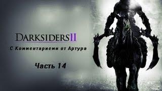 Прохождение Darksiders 2 (II) (Часть 14) Второй лорд