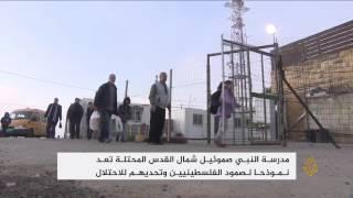 مدرسة النبي صموئيل نموذج لصمود الفلسطينيين