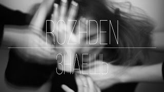 ROZHDEN - Знаешь (RSL cover)