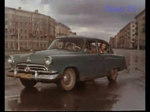 Город Пермь (Молотов) в художественных фильмах СССР (часть 2)