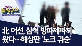 北 어선, 삼척 방파제까지 왔다…해상판 '노크 귀순' | 김진의 돌직구쇼