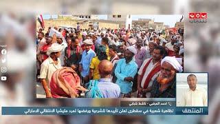 تظاهرة شعبية في سقطرى تعلن تأييدها للشرعية ورفضها تمرد مليشيا الانتقالي الاماراتي