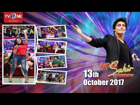 Aap ka Sahir | Morning Show | 13th October 2017 | Full HD | TV One