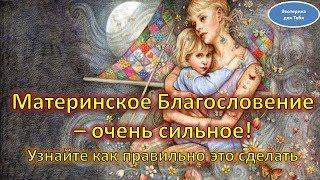 Материнское Благословение – очень сильное! Узнайте как правильно это сделать