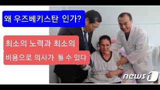 의사가 될 수 있는 가장 쉬운 방법은?  우즈베키스탄 의대를 다녀라