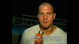 Вовчанчин. Емельяненко. Два чемпиона - одно интервью.(, 2012-06-13T12:46:20.000Z)