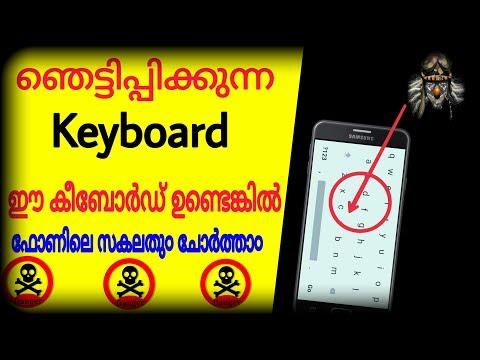😱ഞെട്ടിപ്പിക്കുന്ന കീബോർഡ്, ഇത് സകലതു൦ ചോർത്തു൦.// !!! Amazing app review // mobile & tricks