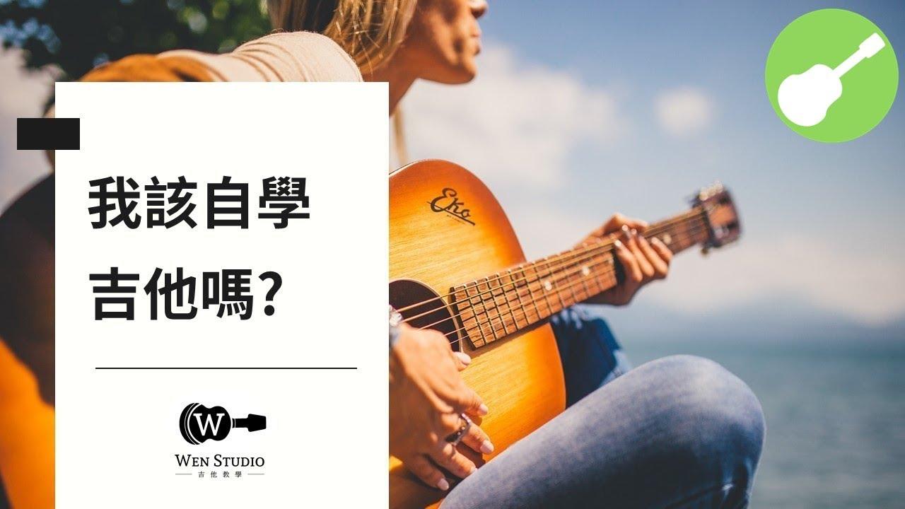 【Wen吉他誌】入門#1我該自學吉他嗎? - YouTube