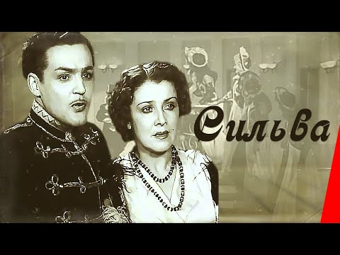 Сильва (1944) фильм
