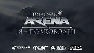 Да грянет битва! Открытый бета-тест Total War: ARENA