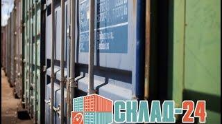 """Обзор 40 футового контейнера на Ярославском шоссе """"Склад-24"""""""