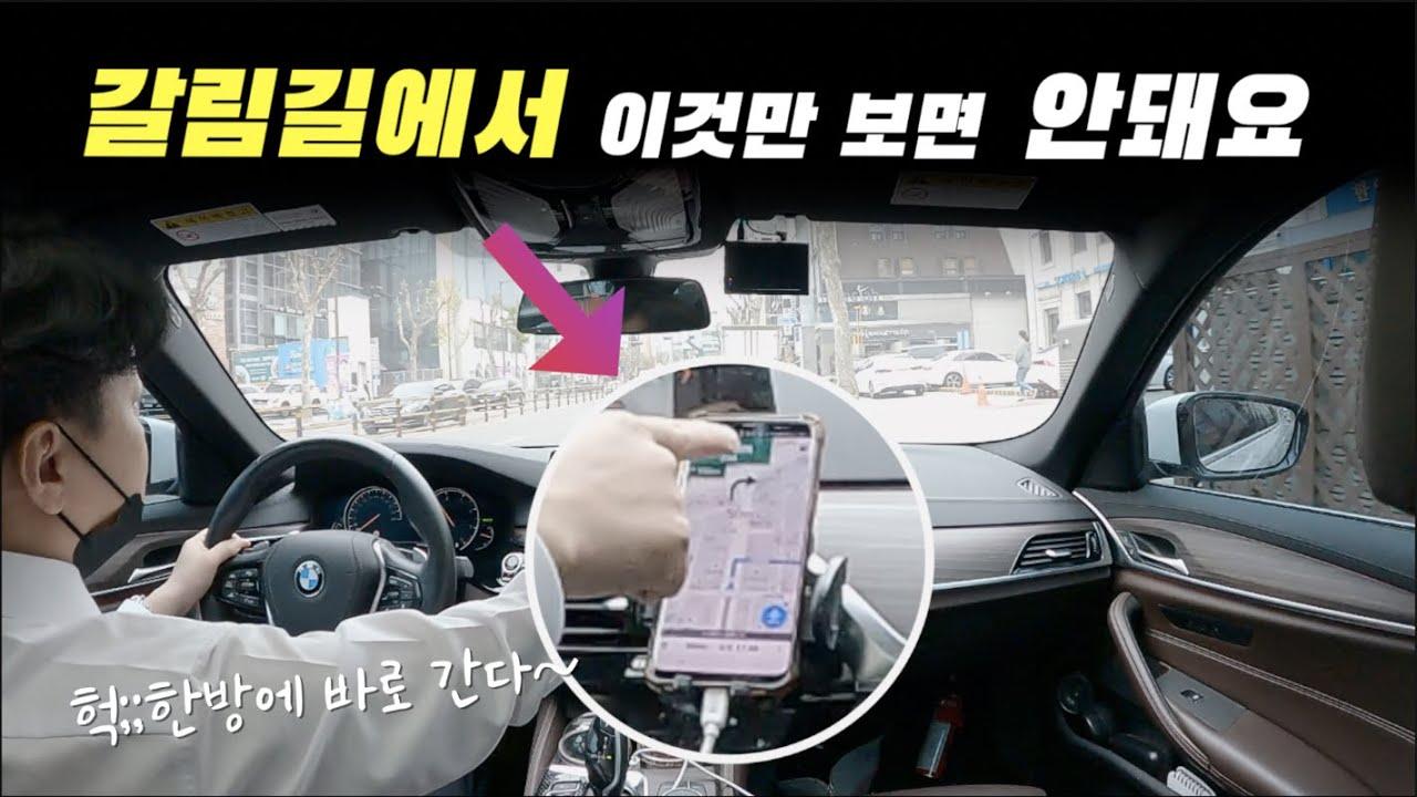 많은 운전자분들이 '내비 를 보고도 엉뚱한 길로' 가십니다..쉽게 보는 방법이 있습니다!!