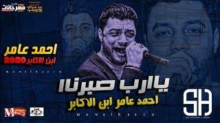 يارب صبرنا / احمد عامر ابن الاكابر / ميكس عيد سيطره 2020