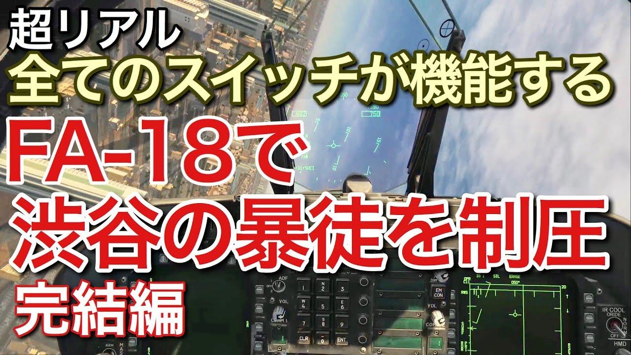 【完結】全てのスイッチが本物のFA18で渋谷の暴徒を制圧する【picar3】