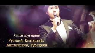 Арстан Мырзагереев и Айгерим Мырзагереева промо ролик