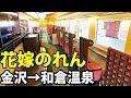 (19)金沢→和倉温泉 特急花嫁のれん号乗車記【ゴールデンウィークの旅】