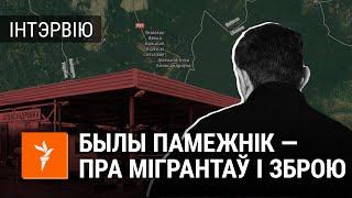 Звольнены памежнік пра мяжу, мігрантаў і зброю з Украіны   Пограничник — о мигрантах и оружии