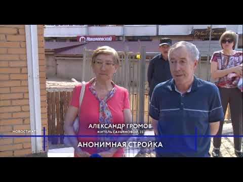 В Улан-Удэ жители новостроек на Сахьяновой выступают против анонимной стройки