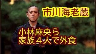 歌舞伎俳優市川海老蔵(39)が20日、公式ブログで、妻で乳がん闘病...