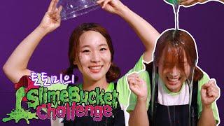 도전!! 라임팝 토토미의 슬라임 버킷 챌린지!!! 슬라임 베프 액괴 액체괴물 장난감 놀이 LimeTube & Toy 라임튜브